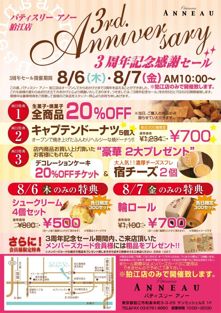 狛江3周年チラシ0717